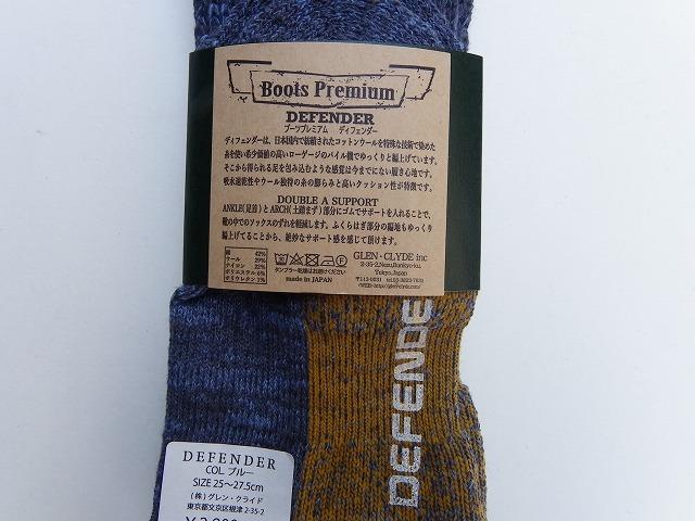 DEFENDER -ディフェンダー コットンウールのスラブヤーン使用!至高のブーツソックス 12インチ丈  3色 日本製