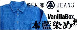 桃太郎ジーンズ-VanillaBox別注本藍染め-