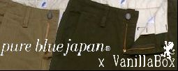 purebluejapan-VanillaBox別注モデル-