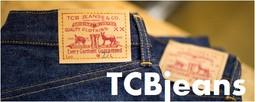 TCBjeans-ティーシービージーンズ-